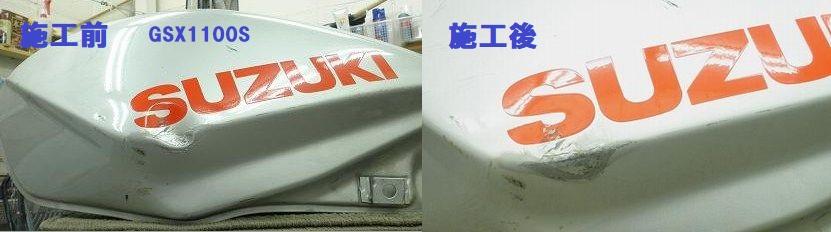 GSX1100S タンクのへこみ デントリペアで直します! 大阪のデントリペア専門店!デントリペア大阪/高槻/枚方/茨木/島本