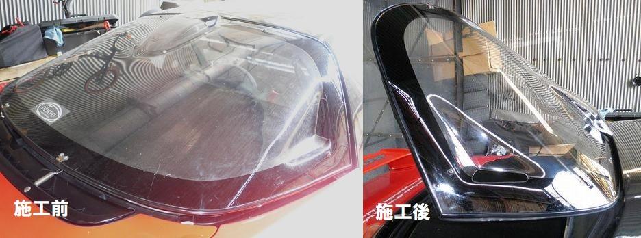 NSX ポリカ製のリアガラスも磨き上げます!大阪のボディコーティング専門店!ボディコーティング大阪/高槻/枚方/茨木/島本