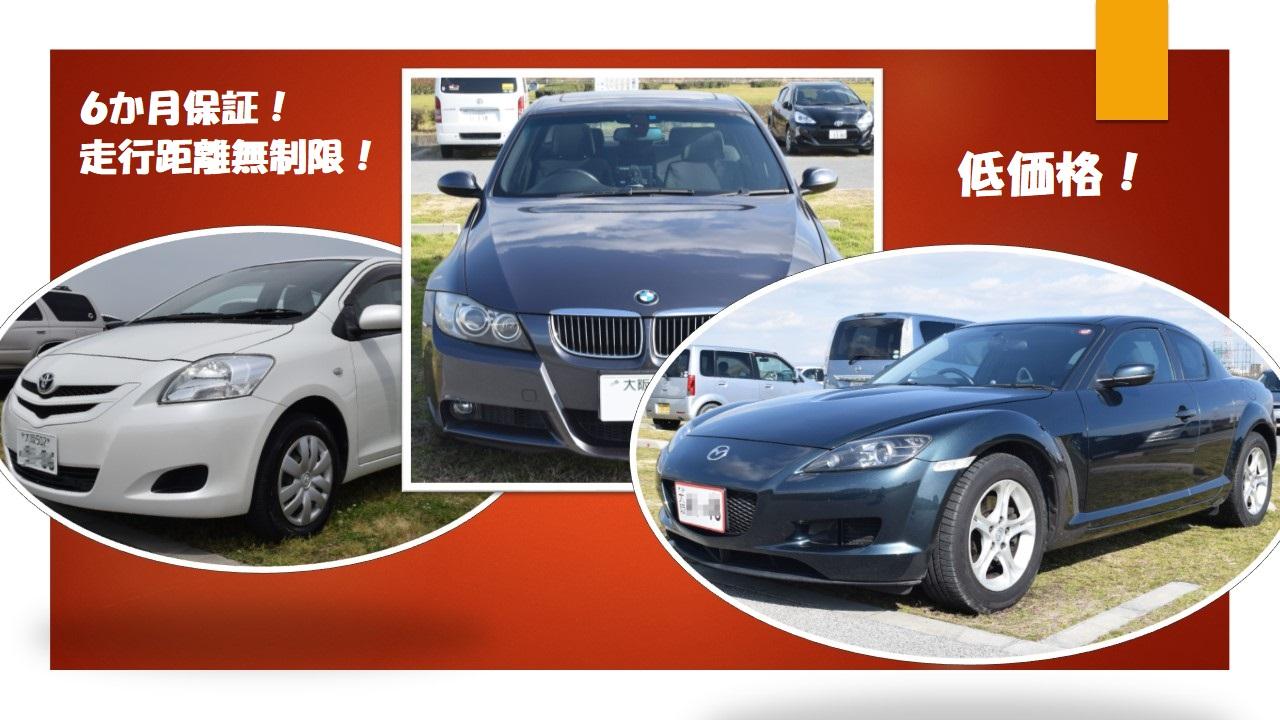 格安の中古車でも保証付き!高価買取も!大阪から全国に発送いたします。中古車/買い取り/デントリペア大阪/高槻/枚方/茨木/島本